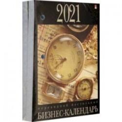 Календарь перекидной на 2021 год 'БИЗНЕС' 6 видов (9-06-001)