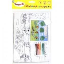 3 КОТА.Объёмная раскраска 'Урожай' (Т18771)