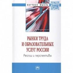 Рынки труда и образовательных услуг России: реалии и перспективы: монография.