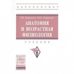 Анатомия и возрастная физиология: Учебник.