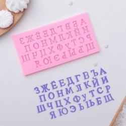 Молд силиконовый «Алфавит», 16x8,5 см
