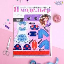 Набор для  создание одежды для кукол «Я модельер: Модный образ»