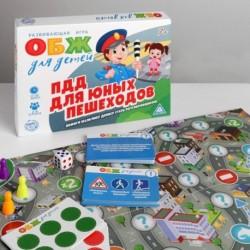 Настольная игра «ОБЖ для детей: ПДД для юных пешеходов»