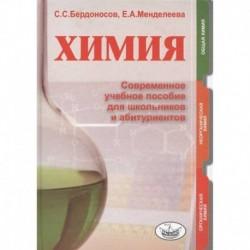 Химия. Современное учебное пособие для школьников и абитуриентов