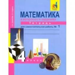 Математика. 4 класс. Тетрадь для самостоятельной работы. Часть 1