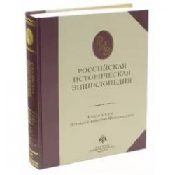Российская историческая энциклопедия. Том 3