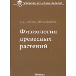 Физиология древесных растений. Учебное пособие