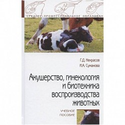 Акушерство, гинекология и биотехника воспр-ва животных