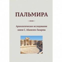 Пальмира. Археологическое исследование князя