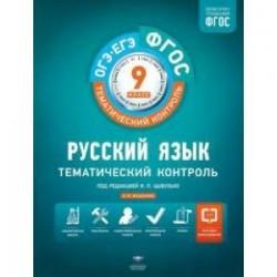 Русский язык. 9 класс. Тематический контроль. Рабочая тетрадь. ФГОС