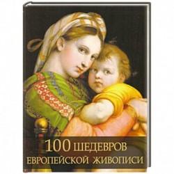 100 шедевров европейской живописи