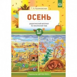 Осень. Дидактический материал по лексической теме. 5-7 лет. ФГОС