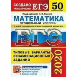 ЕГЭ-2020. Математика. Типовые варианты экзаменационных заданий. 50 вариантов. Профильный уровень