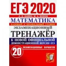 ЕГЭ 2020 Математика. Экзаменационный тренажёр. 20 вариантов. Базовый и профильный уровни
