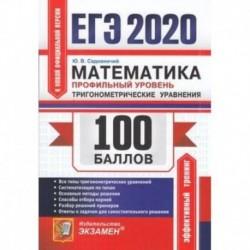 ЕГЭ 2020. Математика. Профильный уровень. Тригонометрические уравнения