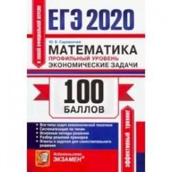 ЕГЭ 2020. Математика. Профильный уровень. Экономические задачи