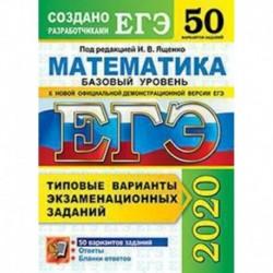 ЕГЭ 2020 Математика. Типовые варианты экзаменационных заданий. 50 вариантов. Базовый уровень