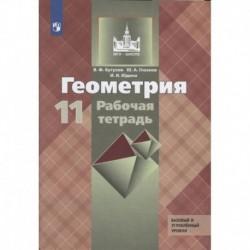 Геометрия. 11 класс. Рабочая тетрадь к учебнику Л. С. Атанасяна. Базовый и углубленный уровни