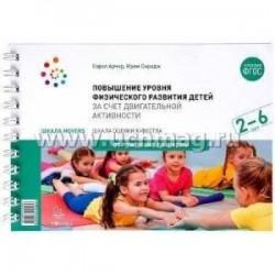 Повышение уровня физического развития детей в возрасте от 2 до 6 лет за счет двигательной активности.