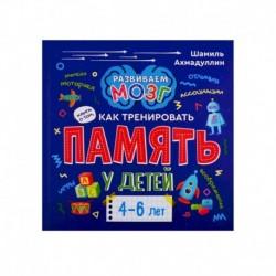 Книга о том, как тренировать память у детей 4-6 лет. Учебно-практическое пособие