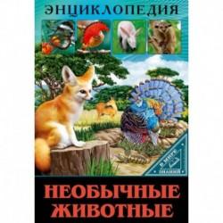 Энциклопедия. В мире знаний. Необычные животные.