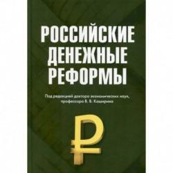 Российские денежные реформы