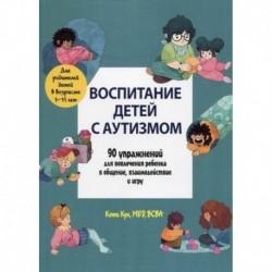 Воспитание детей с аутизмом