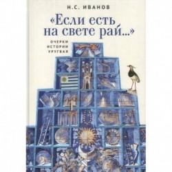 'Если есть на свете рай...' Очерки истории Уругвая