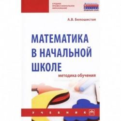 Математика в начальной школе. Методика обучения. Учебник