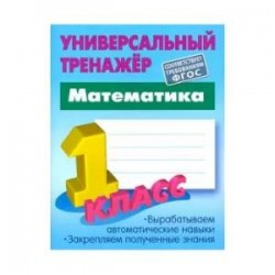 Математика. 1 класс. Универсальный тренажер. ФГОС