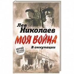 В оккупации. Дневник советского профессора
