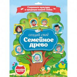Семейное древо. Плакат с наклейками