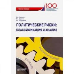 Политические риски: классификация и анализ. Учебное пособие