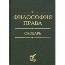 Философия права. Словарь. 2020