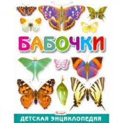 Бабочки. Детская энциклопедия