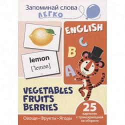 Запоминай слова легко. Овощи, фрукты, ягоды