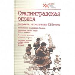Сталинградская эпопея. Документы, рассекреченные ФСБ РФ. Воспоминания фельдмаршала Паулюса