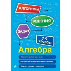 Алгебра. 7-9 классы