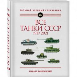 Все танки СССР: 1919-2021. Самая полная иллюстрированная энциклопедия
