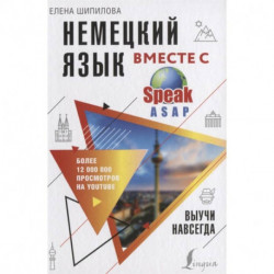 Немецкий язык вместе с SpeakASAP. Выучи навсегда