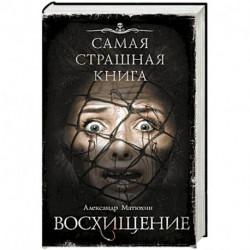 Самая страшная книга. Восхищение