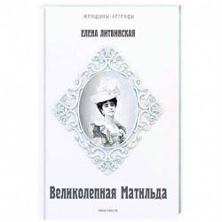 Великолепная Матильда. Муза последних Романовых