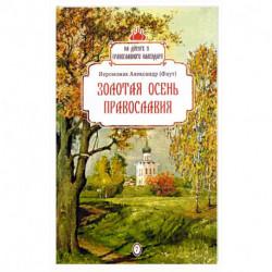 Золотая осень православия