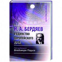 Н.А. Бердяев и единство европейского духа