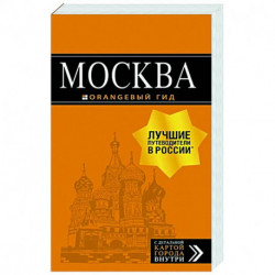 Москва: путеводитель. С детальной картой внутри