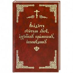 Акафист святителю Луке, архиепископу Крымскому