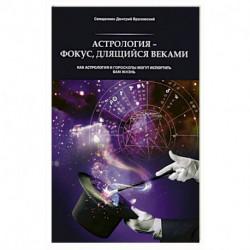 Астрология - фокус, длящийся веками. Как астрология и гороскопы могут испортить вам жизнь