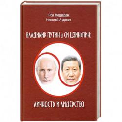 Владимир Путин и Си Цзиньпин. Личность и лидерство