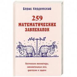 259 математических завлекалок Логические миниатюры