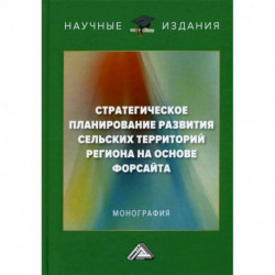 Стратегическое планирование развития сельских территорий региона на основе форсайта
